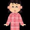 パジャマ派、普段着派